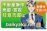 売却.net-名古屋市千種区でマンション土地の売却