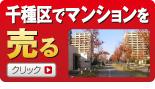名古屋で不動産相続