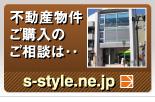 名古屋市-マンション-新築-中古-不動産情報